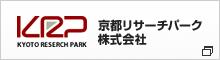 京都リサーチパーク株式会社