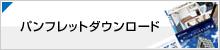 賃貸マンション・オフィスパンフレットダウンロード