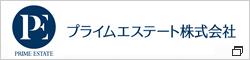 プライムエステート株式会社