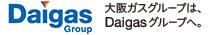 Daigasグループ 大阪ガスグループは、Daigasグループへ。