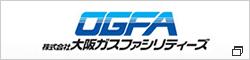 株式会社大阪ガスファシリティーズ